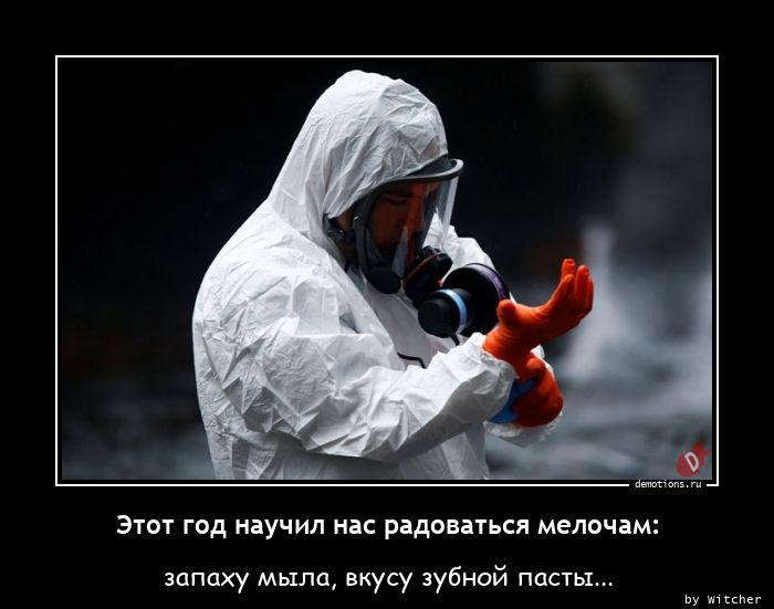 1607332782_Etot-god-nauchil-nas.jpg
