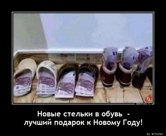 1608481558_Novye-stelki-v-obuv-.jpg