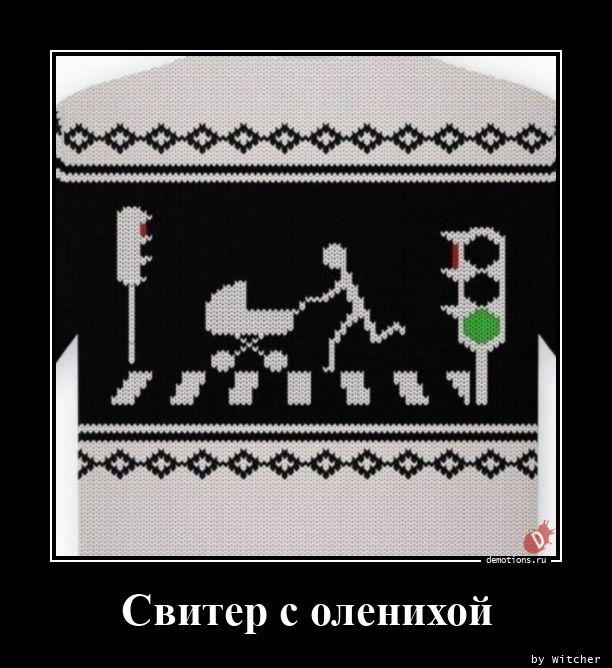 1608460026_Sviter-s-olenihoy.jpg