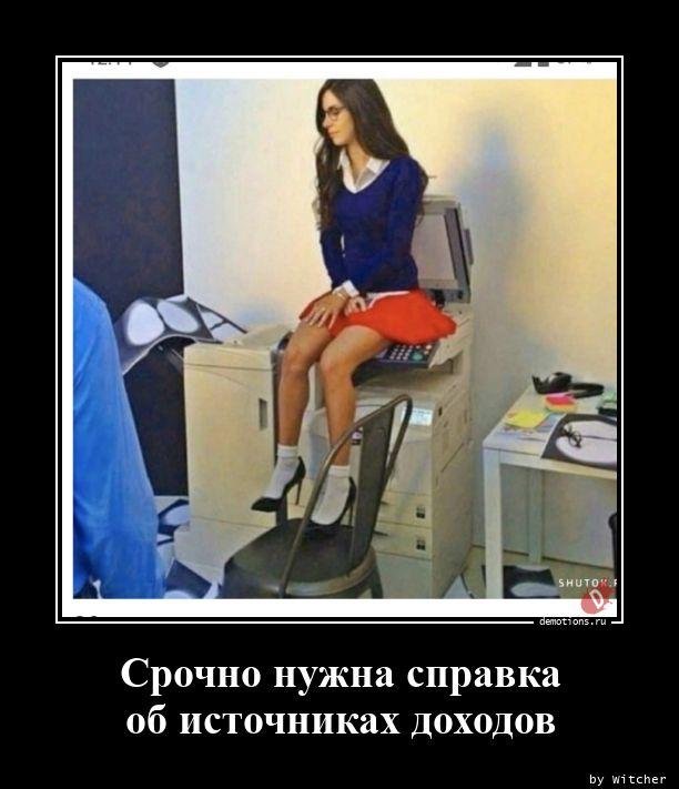 1608451475_Srochno-nuzhna-sprav.jpg