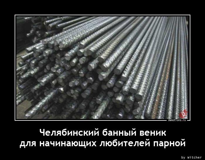 1608647686_Chelyabinskiy-bannyy.jpg