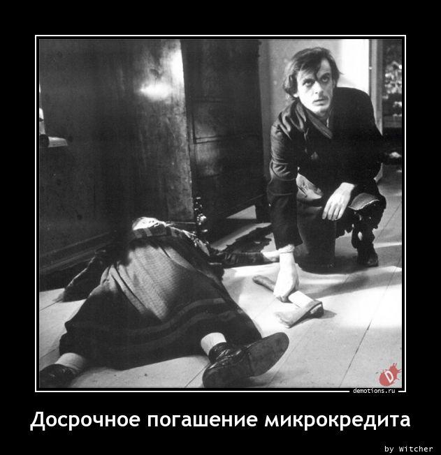 1611401594_Dosrochnoe-pogasheni.jpg