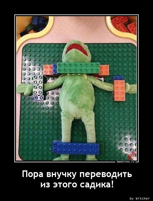 1611939479_Pora-vnuchku-perevod.jpg