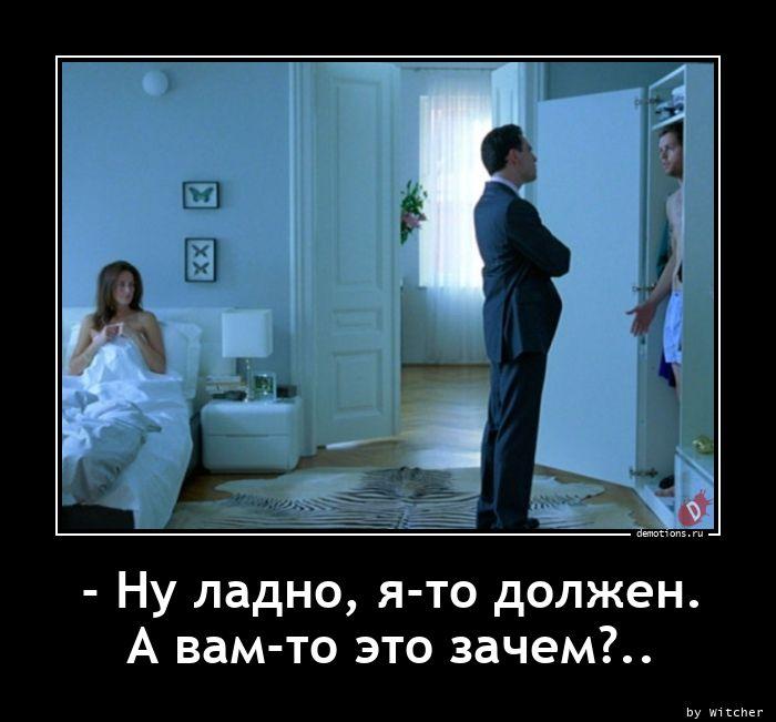 1611668698_-Nu-ladno-ya-to-dolz.jpg