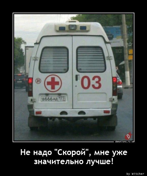 1612165639_Ne-nado-Skoroy-mne-u.jpg