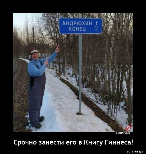 1612677789_Srochno-zanesti-ego-.jpg