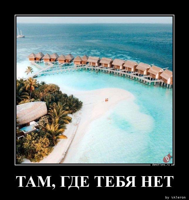 1612752783_TAM-GDE-TEBYa-NET.jpg