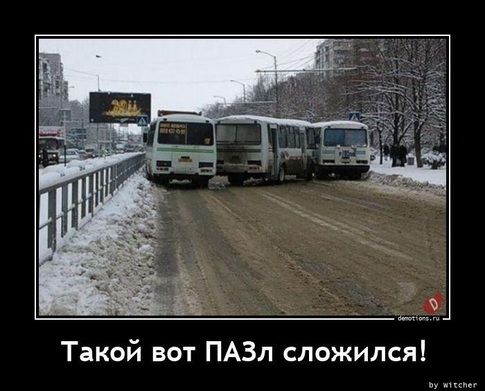 1613209545_Takoy-vot-PAZl-slozh.jpg