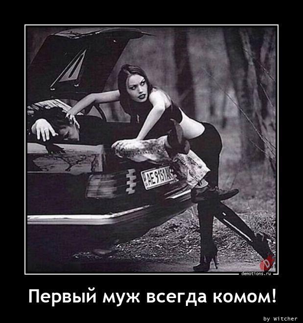 1613236964_Pervyy-muzh-vsegda-k.jpg