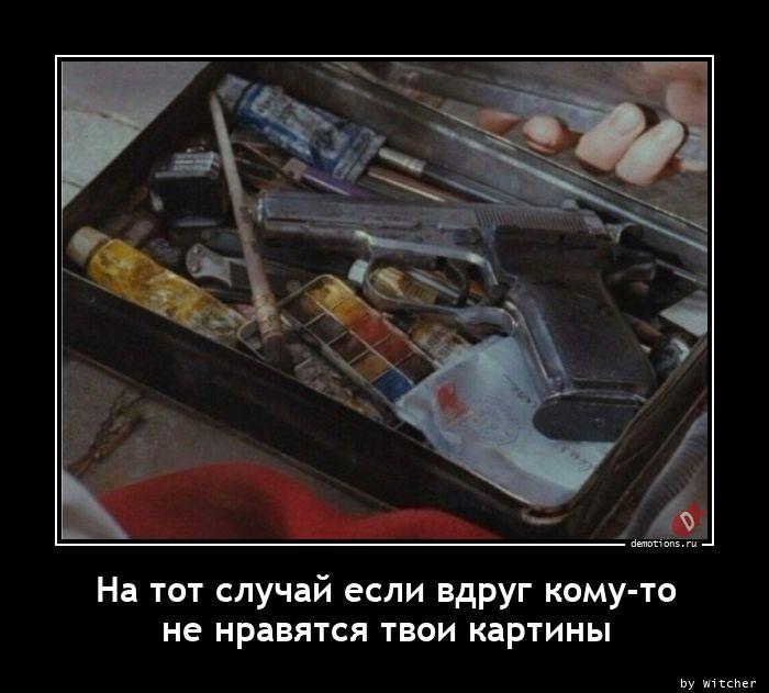 1612803124_Na-tot-sluchay-esli-.jpg
