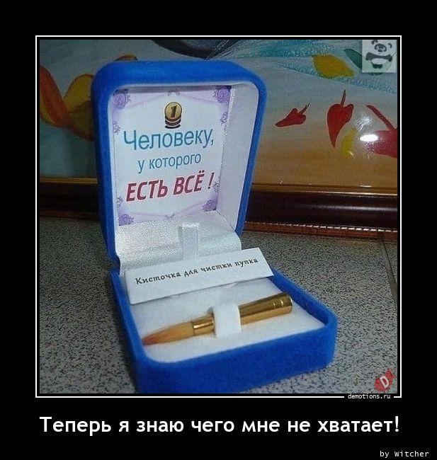 1612861978_Teper-ya-znayu-chego.jpg