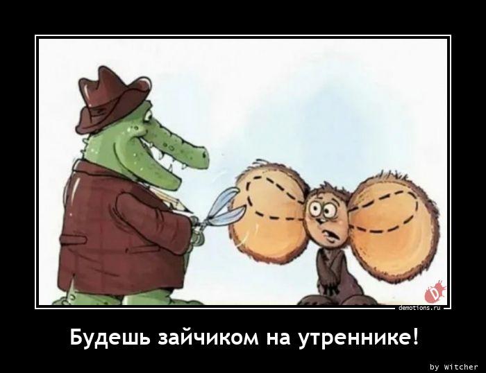 1613884926_Budesh-zaychikom-na-.jpg