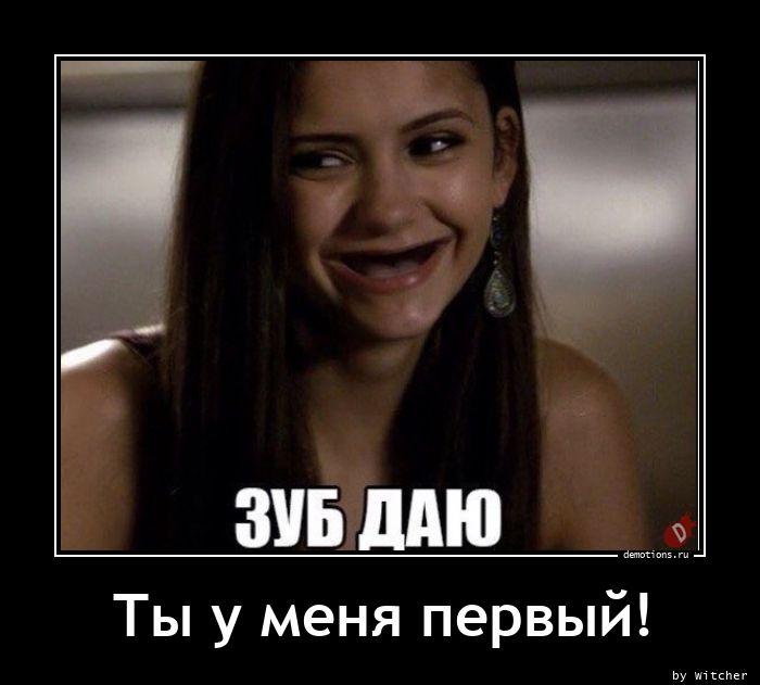 1613925781_Ty-u-menya-pervyy.jpg
