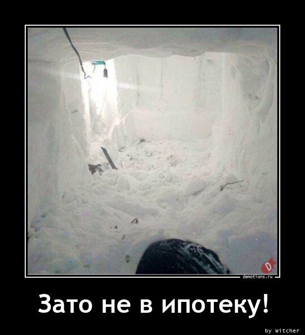 1614008774_Zato-ne-v-ipoteku.jpg
