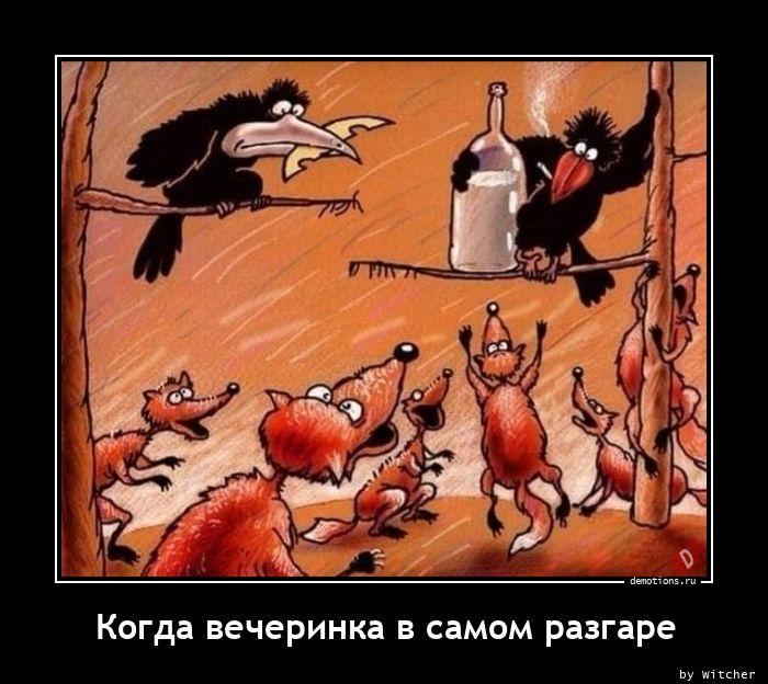 1613488705_Kogda-vecherinka-v-s.jpg
