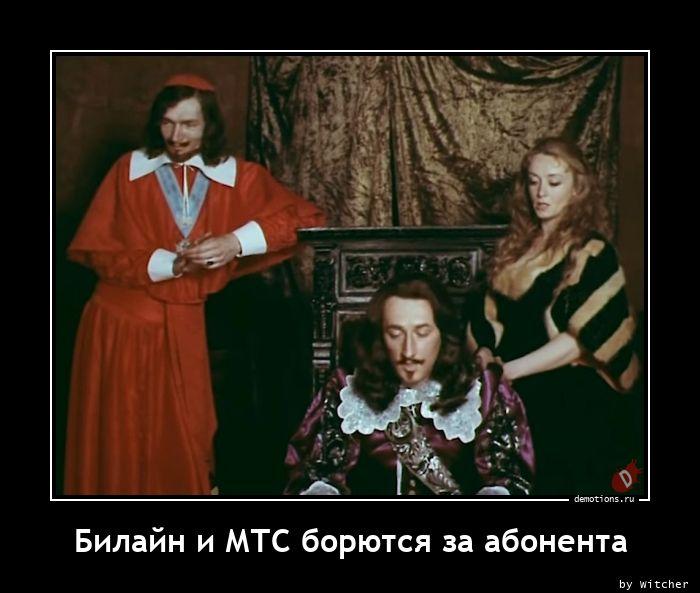 1614064832_Bilayn-i-MTS-boryuts.jpg