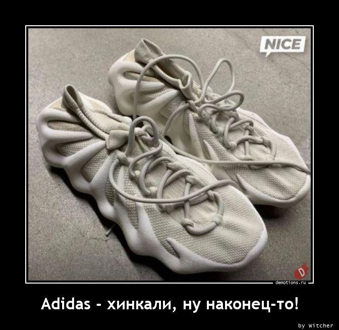 1614079880_Adidas-hinkali-nu-na.jpg