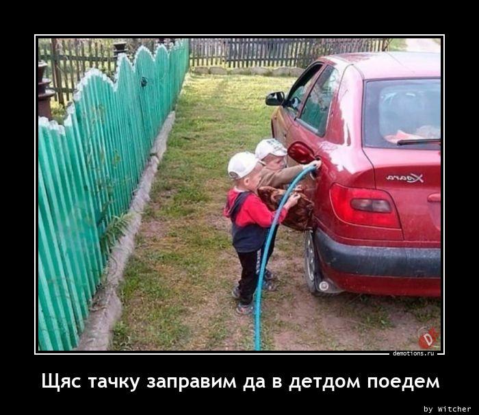 1614095357_Schyas-tachku-zaprav.jpg