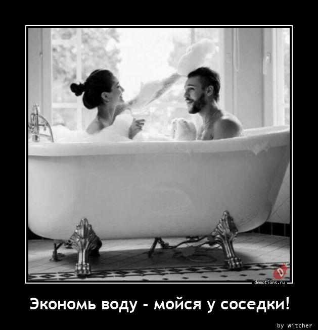 1614508898_Ekonom-vodu-moysya-u.jpg