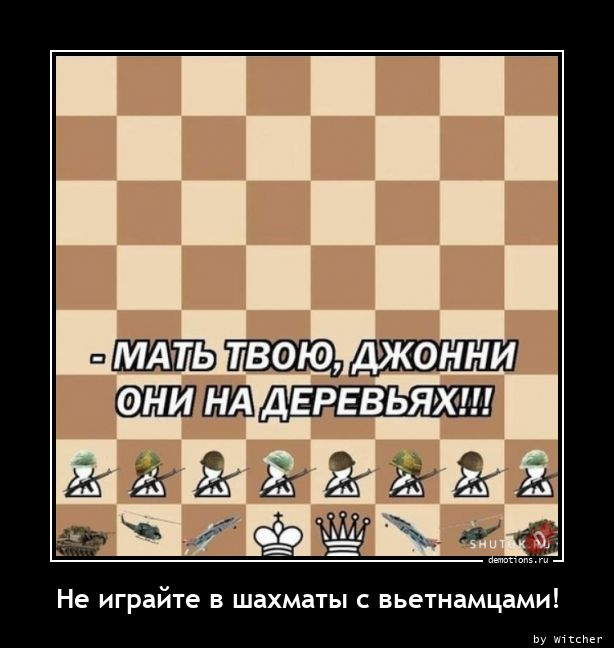 1614846836_Ne-igrayte-v-shahmat.jpg