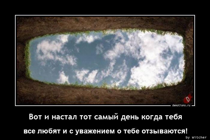 1615096939_Vot-i-nastal-tot-sam.jpg