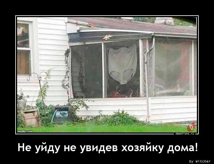 1615561717_Ne-uydu-ne-uvidev-ho.jpg