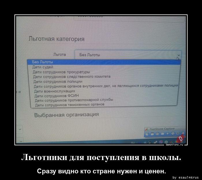 1615986600_Lgotniki-dlya-postup.jpg