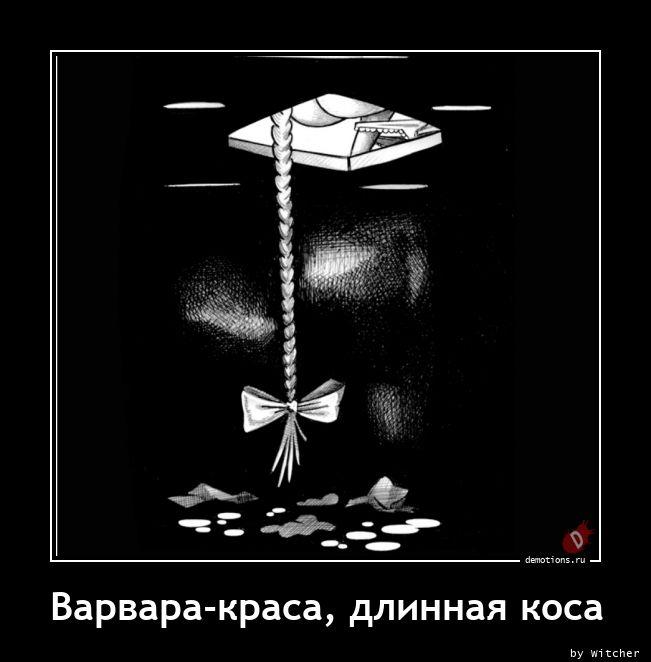 1616741748_Varvara-krasa-dlinna.jpg