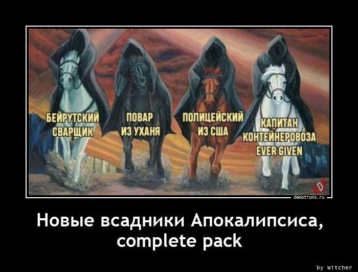 1616901672_Novye-vsadniki-Apoka.jpg