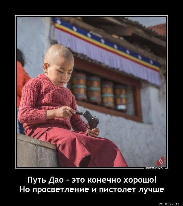 1616904268_Put-Dao-eto-konechno.jpg