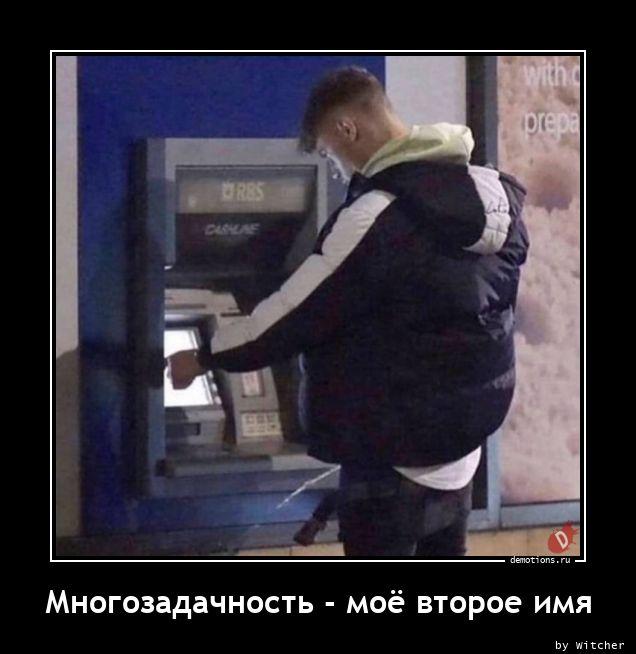 1616924454_Mnogozadachnost-moe-.jpg