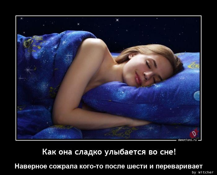 1616305921_Kak-ona-sladko-ulyba.jpg