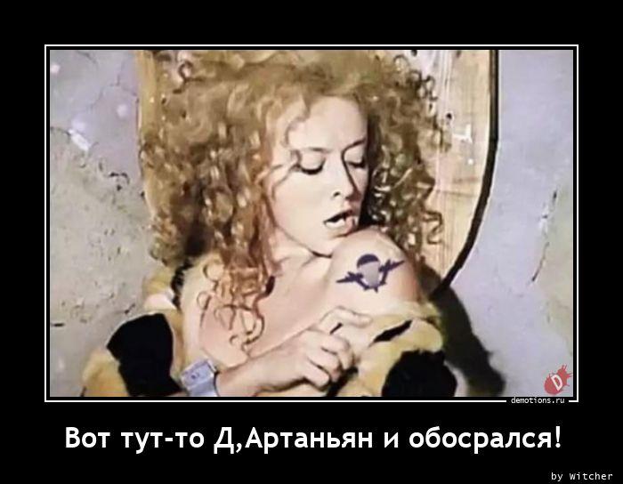 1617095193_Vot-tut-to-DArtanyan.jpg