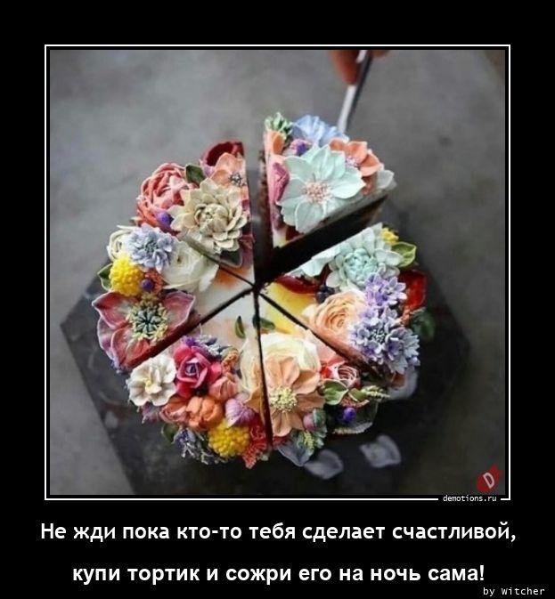 1617613267_Ne-zhdi-poka-kto-to-.jpg