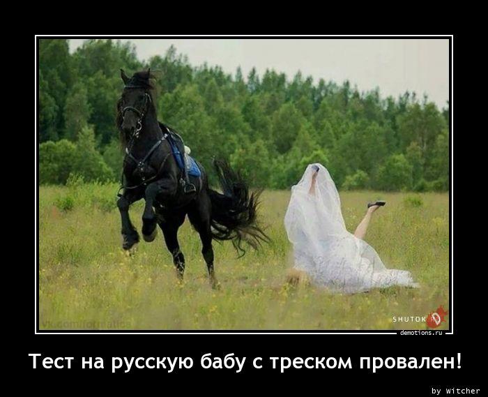 1617713235_Test-na-russkuyu-bab.jpg