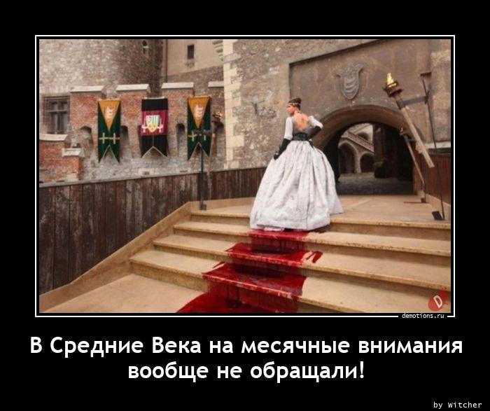 1617780203_V-Srednie-Veka-na-me.jpg