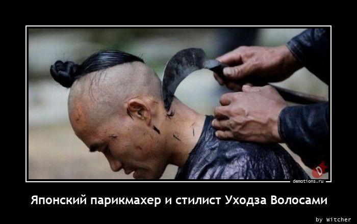 1617788026_Yaponskiy-parikmaher.jpg