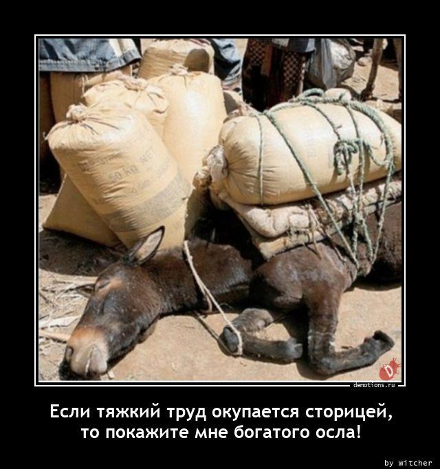 1617950914_Esli-tyazhkiy-trud-o.jpg