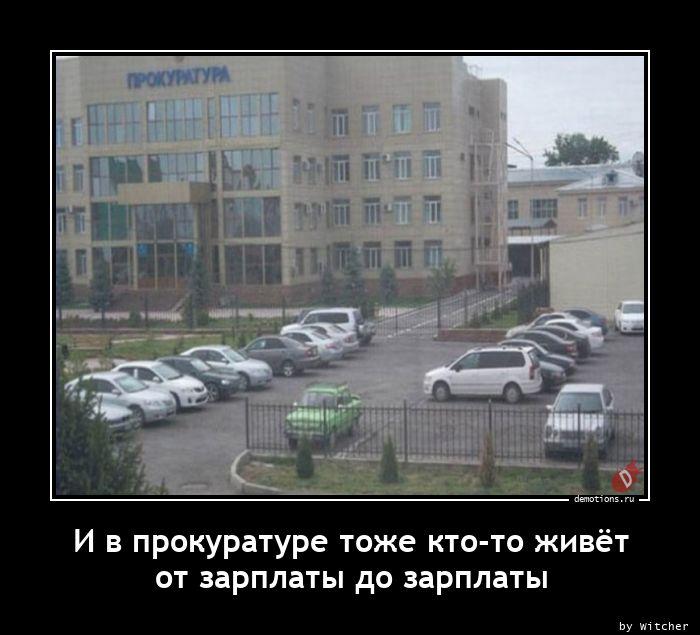 1618046840_I-v-prokurature-tozh.jpg