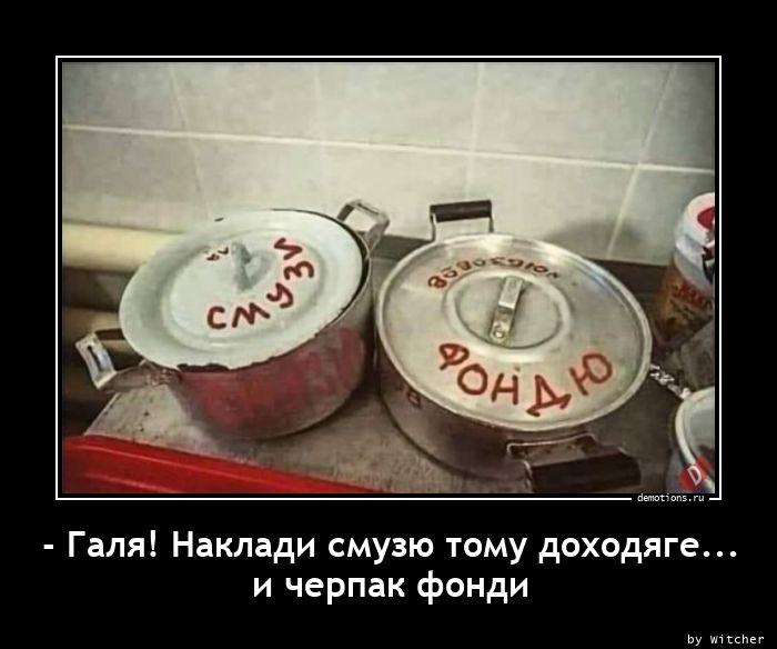 1618495724_-Galya-Nakladi-smuzy.jpg