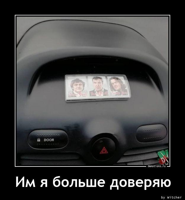1619442337_Im-ya-bolshe-doverya.jpg