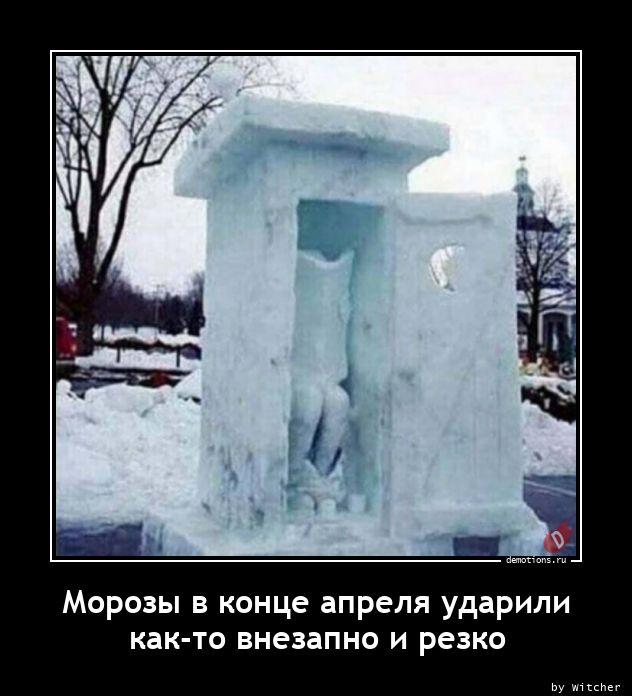 1619531231_Morozy-v-konce-aprel.jpg