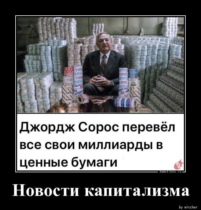 1584883086_Novosti-kapitalizma.jpg