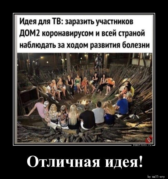 1584871496_Otlichnaya-ideya.jpg