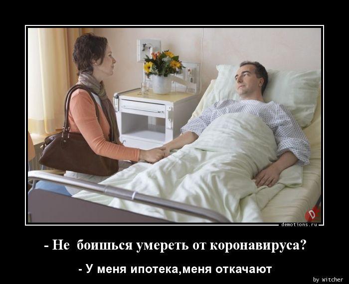 1584801536_-Ne-boishsya-umeret-.jpg