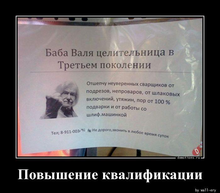 1587974924_Povyshenie-kvalifika.jpg
