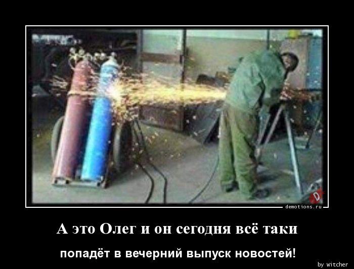1589029662_A-eto-Oleg-i-on-sego.jpg