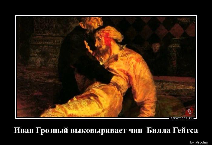 1588967443_Ivan-Groznyy-vykovyr.jpg