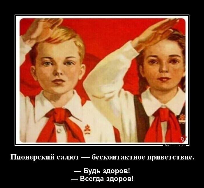1588504091_Pionerskiy-salyut-be.jpg