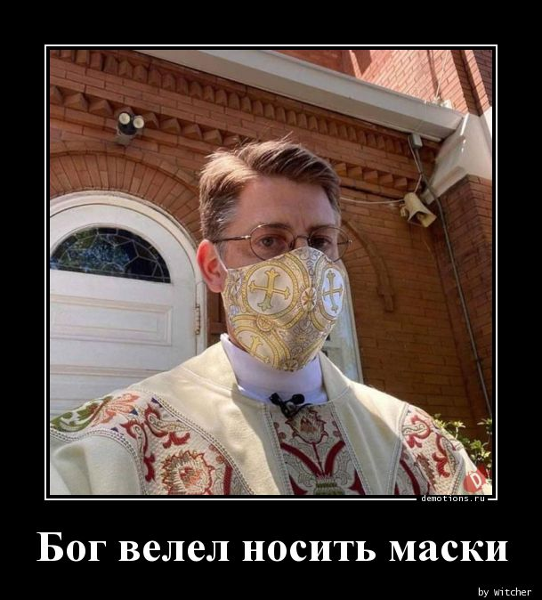 1589772064_Bog-velel-nosit-mask.jpg